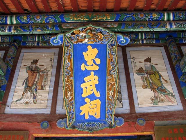 杨家祠堂位于山西代县鹿蹄涧村,村中1000余口人多半是杨家后代,是杨业