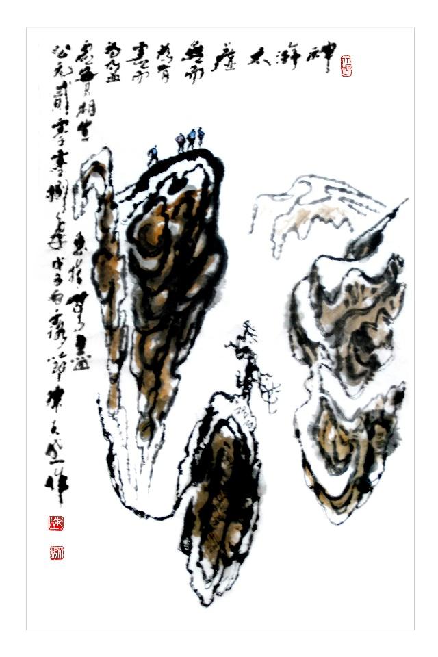 陈天然 山寨 画稿随笔 国画 神游太虚 书法 读书破万卷 速