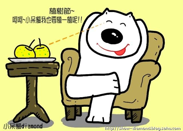 【三月版】小呆猫可爱漫画~植树节太棒了!