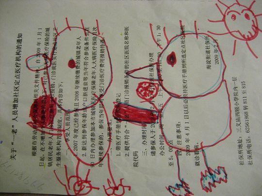 090210看看小乐这段时间画的小人就是这样子的,头发长和匠,乐乐自己