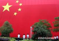 960平方米国旗向新中国60华诞献礼