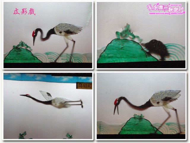 皮影戏----乌龟和鹤.