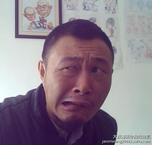 大叔漫画搞怪表情 真人变脸 表情帝 肖像漫画练习 面部表情夸张图片