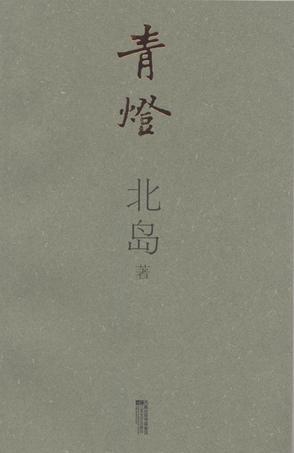 《青灯》,北岛,凤凰出版传媒集团/江苏文艺出版社,2008年1月,16元
