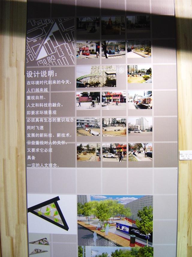 南京艺术学院设计学院08毕业展(二)环境艺术设计-一