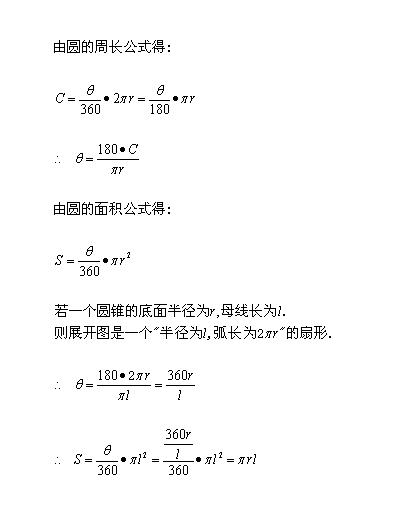 如何让学生轻松的推导圆锥的侧面积公式?