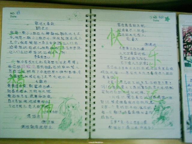 读书笔记展览 - 秋日私语微博的博客