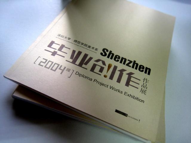 下图 04级 封面设计 杜华林 毕业画册 封面设计