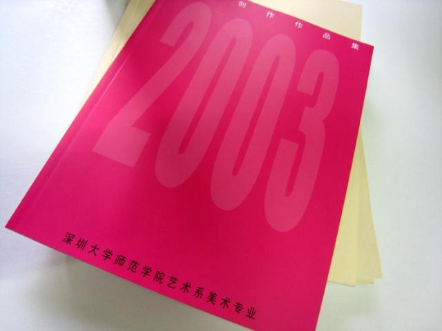 毕业画册 封面设计 深圳大学