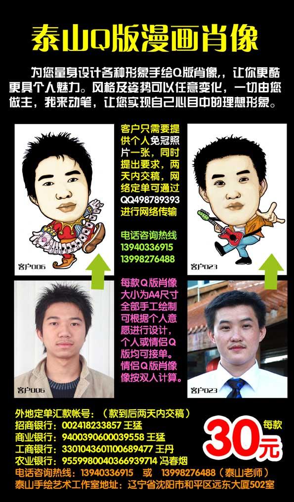为您设计q版漫画肖像-泰山手绘pop-搜狐博客