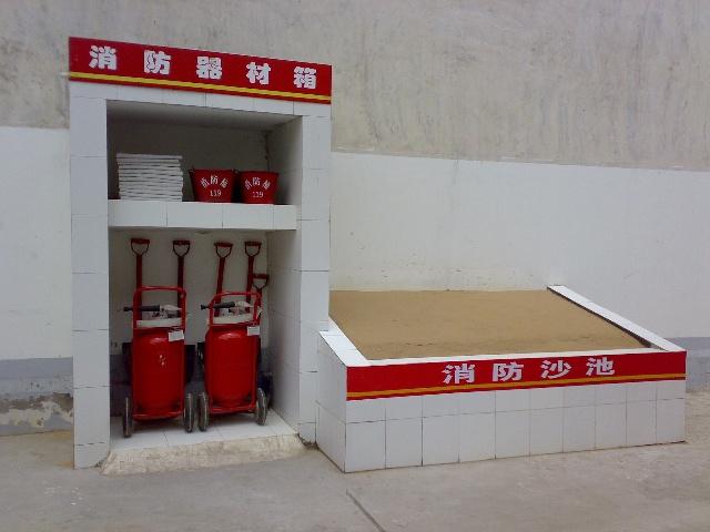 还有消防器材和消防沙池