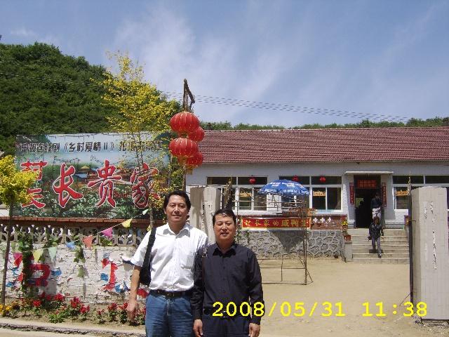 参观《乡村爱情》和《刘老根》电视剧拍摄基地