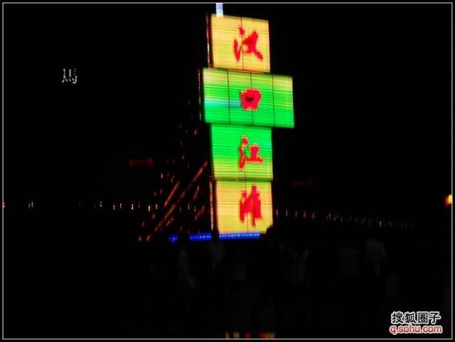 十月一日,庆国庆,江滩焰火