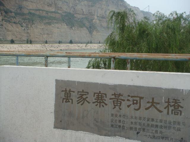 左岸隶属山西省偏关县,右岸隶属内蒙古准格尔旗.
