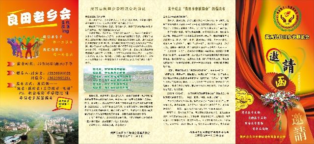 """老乡会海报_河南老乡会海报_老乡会海报设计模板; 成立""""良田同乡会""""的"""