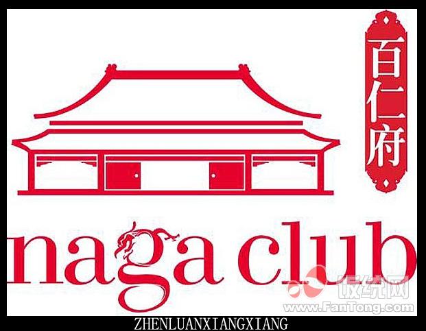 北京naga上院《百仁府》 - 别墅室内设计 - 焦点房