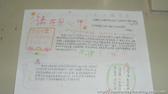 """""""法在我心中""""手抄报-三年的缘-搜狐博客"""