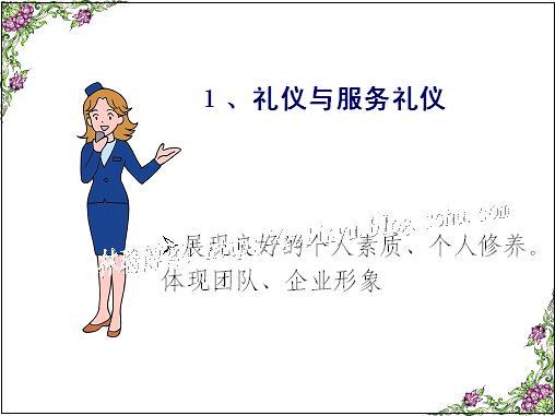 服务礼仪ppt大全_服务礼仪ppt汇总; 微笑服务礼仪课件;
