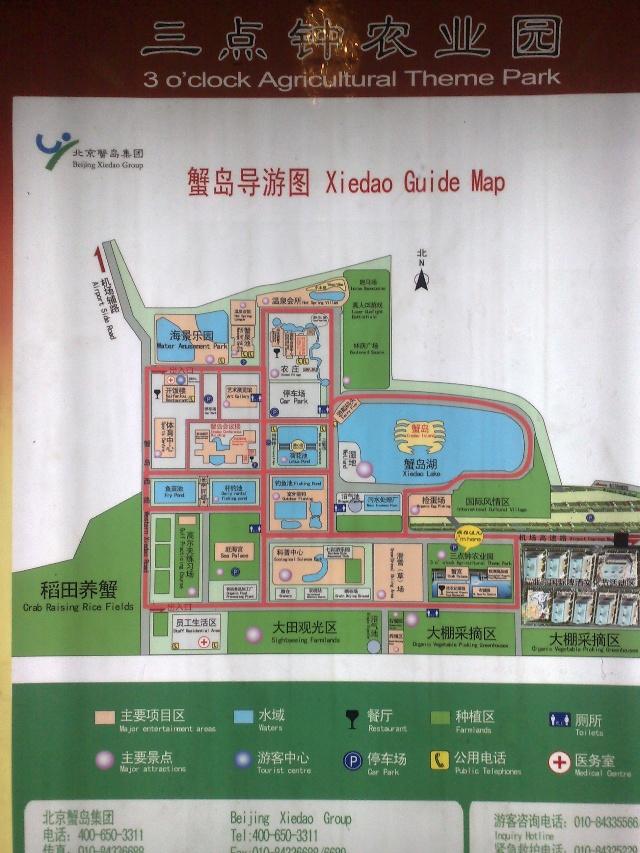 北京蟹岛连环画