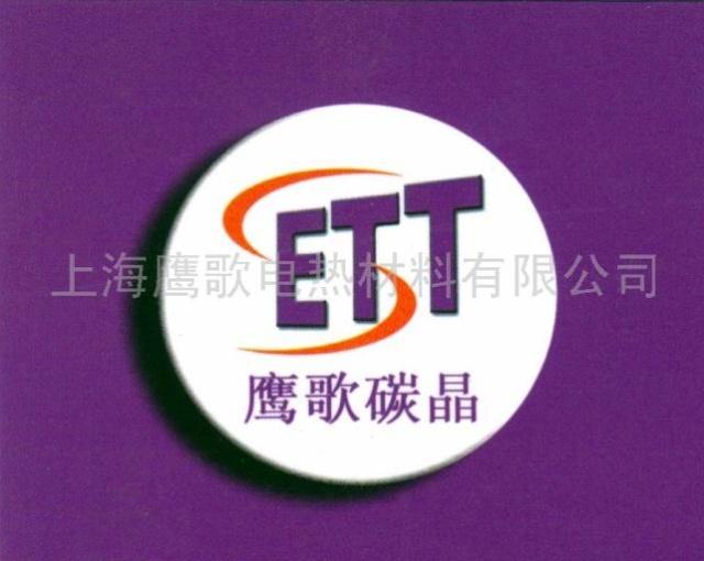上海鹰歌电热材料