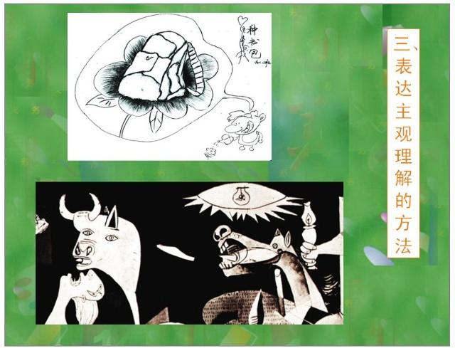 七年级《美术》下册《手绘线条的表达——立体图像的表达》一课学习