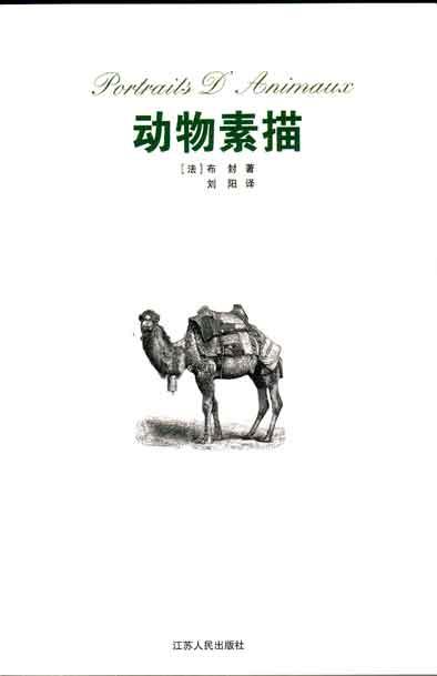 《动物素描》-来自十九世纪的纪实