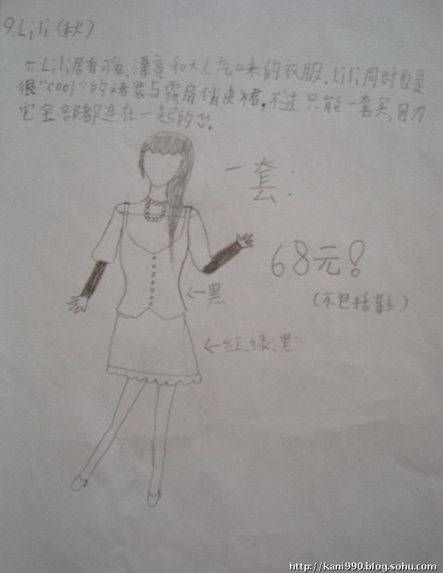 梦想是当服装设计师,这是我的第一批设计图: 小弟知道不好,没有颜色