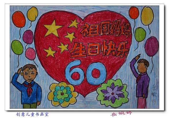 国庆儿童画报素材_图片素材