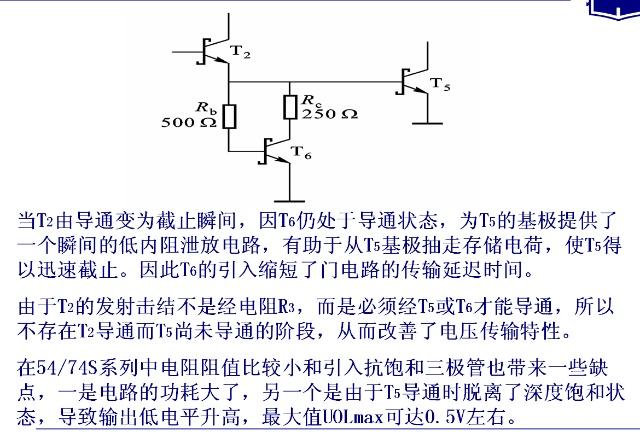 74/54s系列ttl电路的特点;ttl门电路的使用注意事项