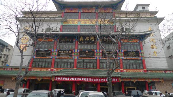 """赶到了这家号称洛阳最出名的饭店""""真不同饭店"""",为的就是一品洛"""