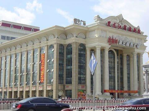 哈尔滨的欧式建筑风格--中华巴洛克