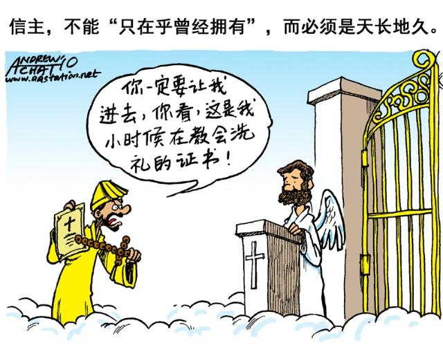 信仰必须天长地久 - 基督徒信仰生活