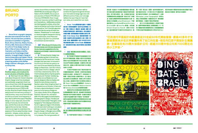 《design360°》观念与设计杂志vol.28
