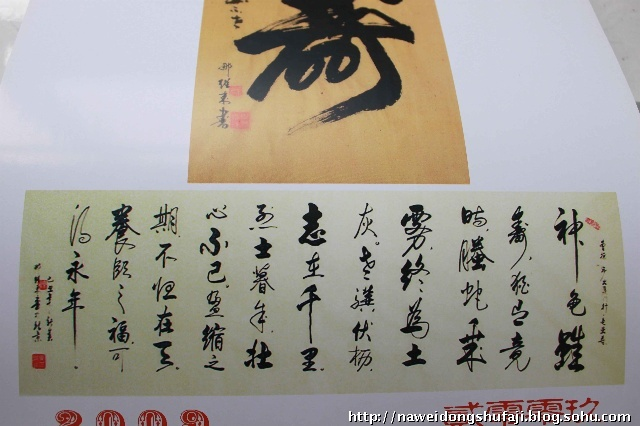 曹操 龟虽寿 书法展 搜狐圈子