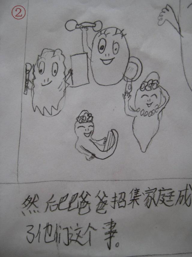 小组成员以巴巴爸爸为主人公在一张大纸上轮流作画,每幅画下附