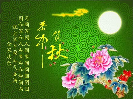 中秋节背景素材1080p
