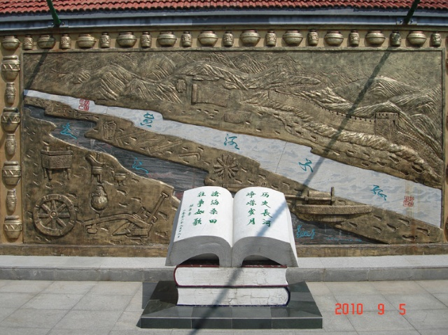 八仙过海景区:迟浩田题词碑,八仙过海影壁,定鼎,巴骏朝阳大型玉雕