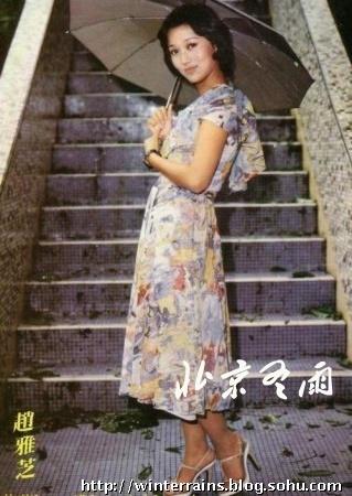 老相片-赵雅芝年轻时代老照片-58岁赵雅芝罕见少女时代旧照曝光 组图图片