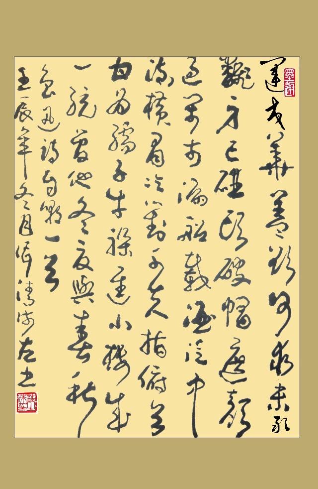 56字古诗词书法作品