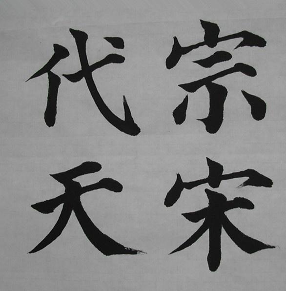 下面是,我的颜体大楷书毛泽东沁园春《雪》四条屏,创作时间,壬辰图片