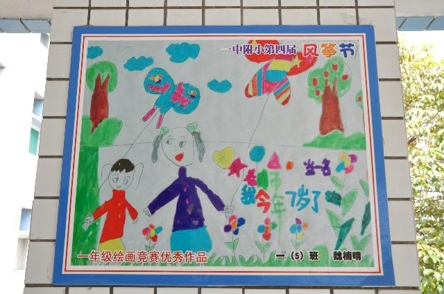 放风筝看图说哈-除了在风筝节上展出过,在学校也展出了很久.-看图说话之 一年级 图片