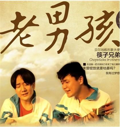 男孩》开始被国人熟知,其片尾曲更是在网络上大红,该短片