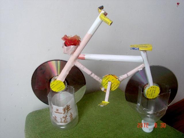 废纸光盘制作自行车