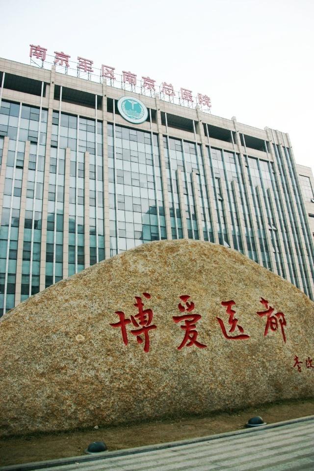 南京科大妇科医院_南京军区总医院与江苏省人民医院的神经内科哪个好