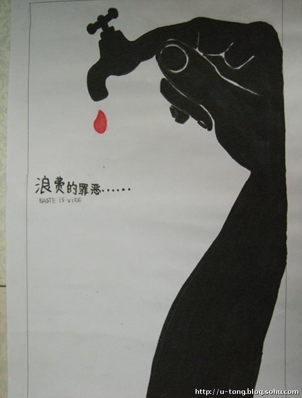 节约用水宣传画,节约用水宣传画设计_点力图库图片
