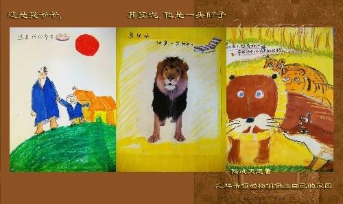 自制图书《我家是个动物园》