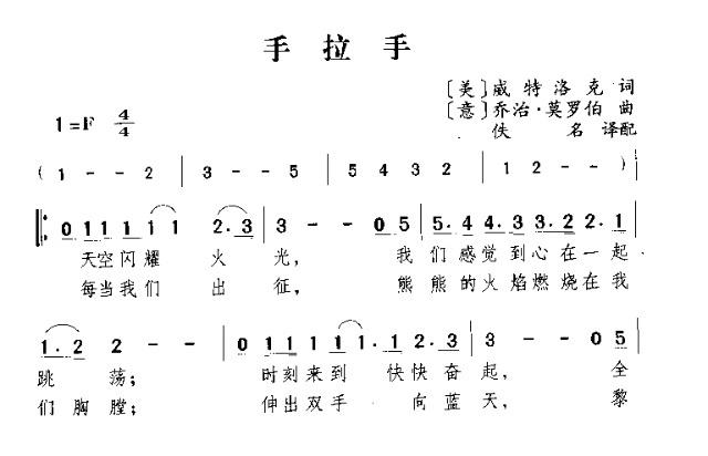 手拉手-曲谱歌谱大全-搜狐博客