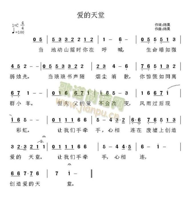 爱的天堂-曲谱歌谱大全-搜狐博客