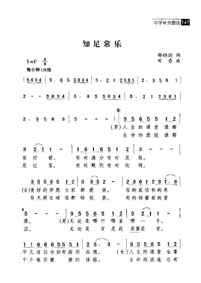 知足常乐-曲谱歌谱大全-搜狐博客