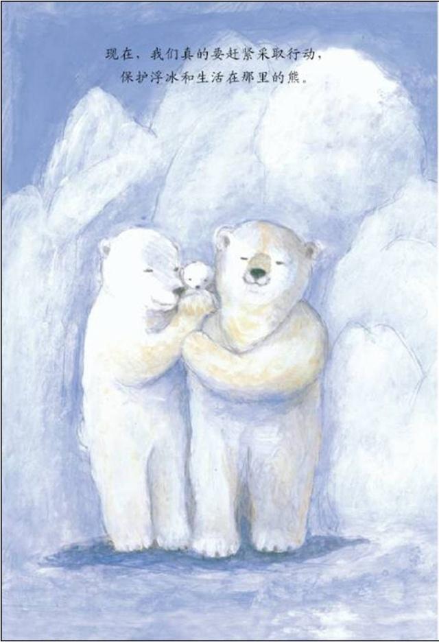 【多莱晚安故事】浮冰上的小熊